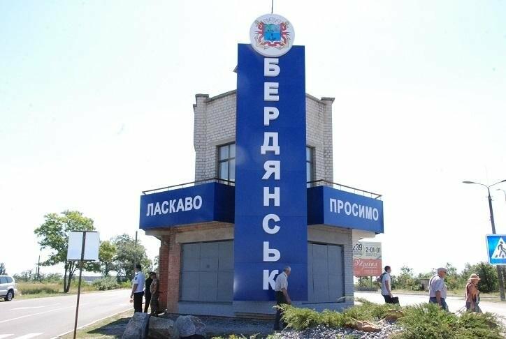 «Добро пожаловать в Бердянск» - установлена именная стела при въезде в город (ФОТО), фото-1