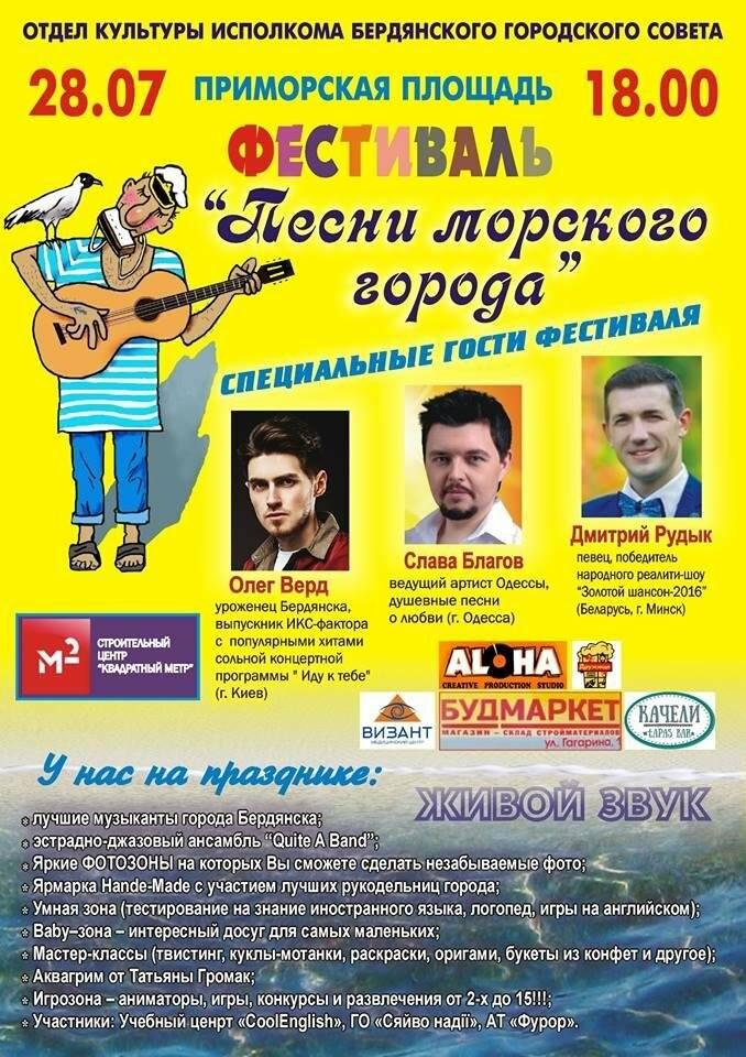 Бердянск приглашает на песенный фестиваль, фото-1