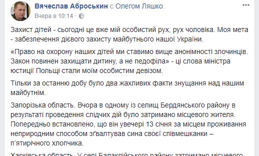 В Бердянском районе задержан педофил, фото-1