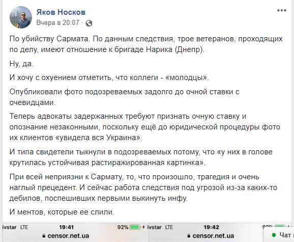 У следствия по делу об убийстве бердянского активиста Олешко возникли первые трудности, фото-1