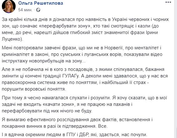 Дело об издевательстве над АТОшником в Бердянской ИК77 набирает обороты, но в обратную сторону, фото-1
