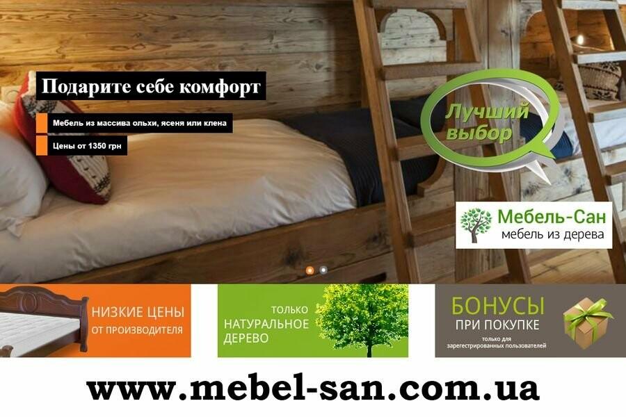 Интернет магазины производителей кроватей из дерева. Покупаем кровать дешево, фото-1