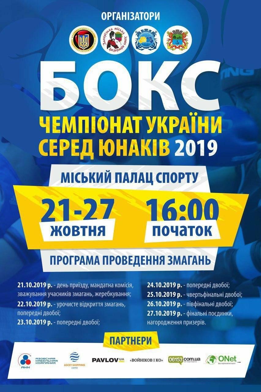 21 жовтня в Бердянську пройде чемпіонат України з боксу!, фото-1