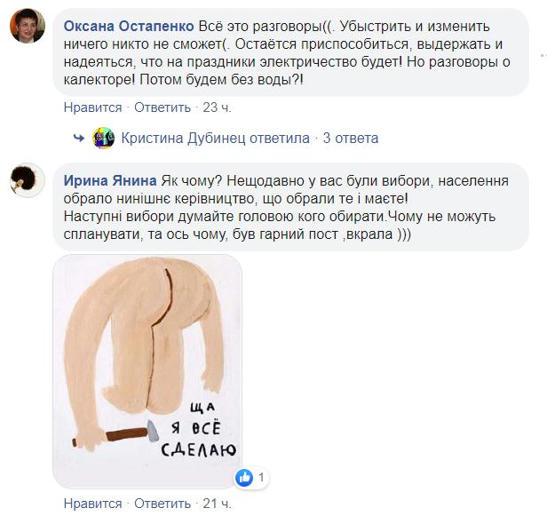 Жители района Лиски в Бердянске просят их услышать, фото-3