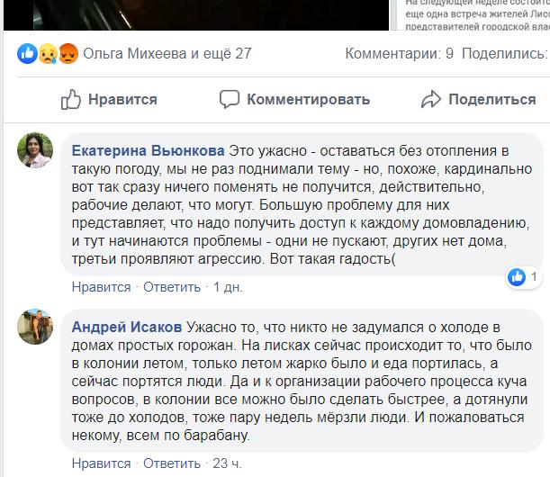 Жители района Лиски в Бердянске просят их услышать, фото-4