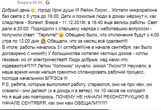 Жители района Лиски в Бердянске просят их услышать, фото-2