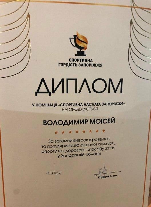 Владимира Моисея наградили за особый вклад в воодушевление спортсменов, фото-4