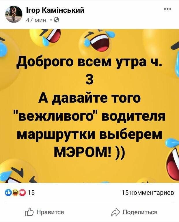 Водителя с хорошим настроением предложили выбрать мэром Бердянска!, фото-2