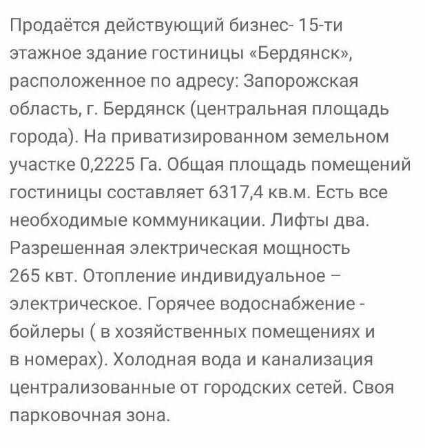 «Бердянськ» виставили на продаж, фото-2