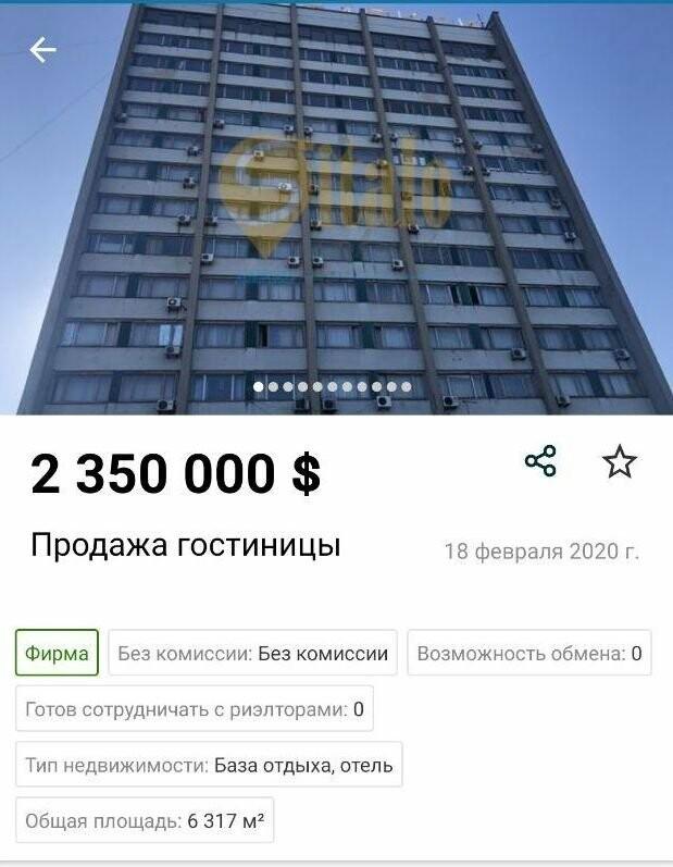 «Бердянськ» виставили на продаж, фото-1