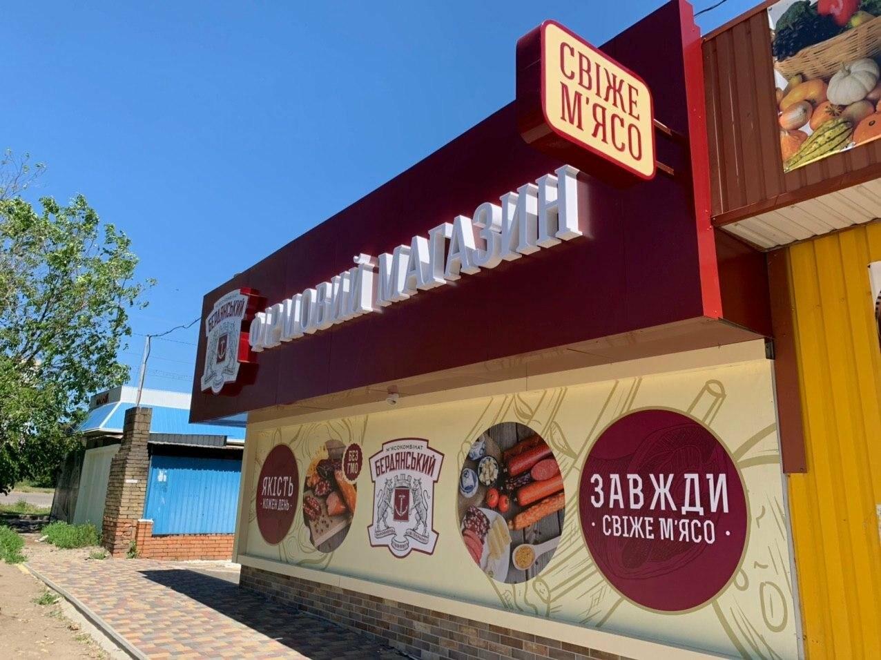 В Бердянске на АКЗ пройдет открытие большого фирменного магазина бердянского мясокомбината, фото-10