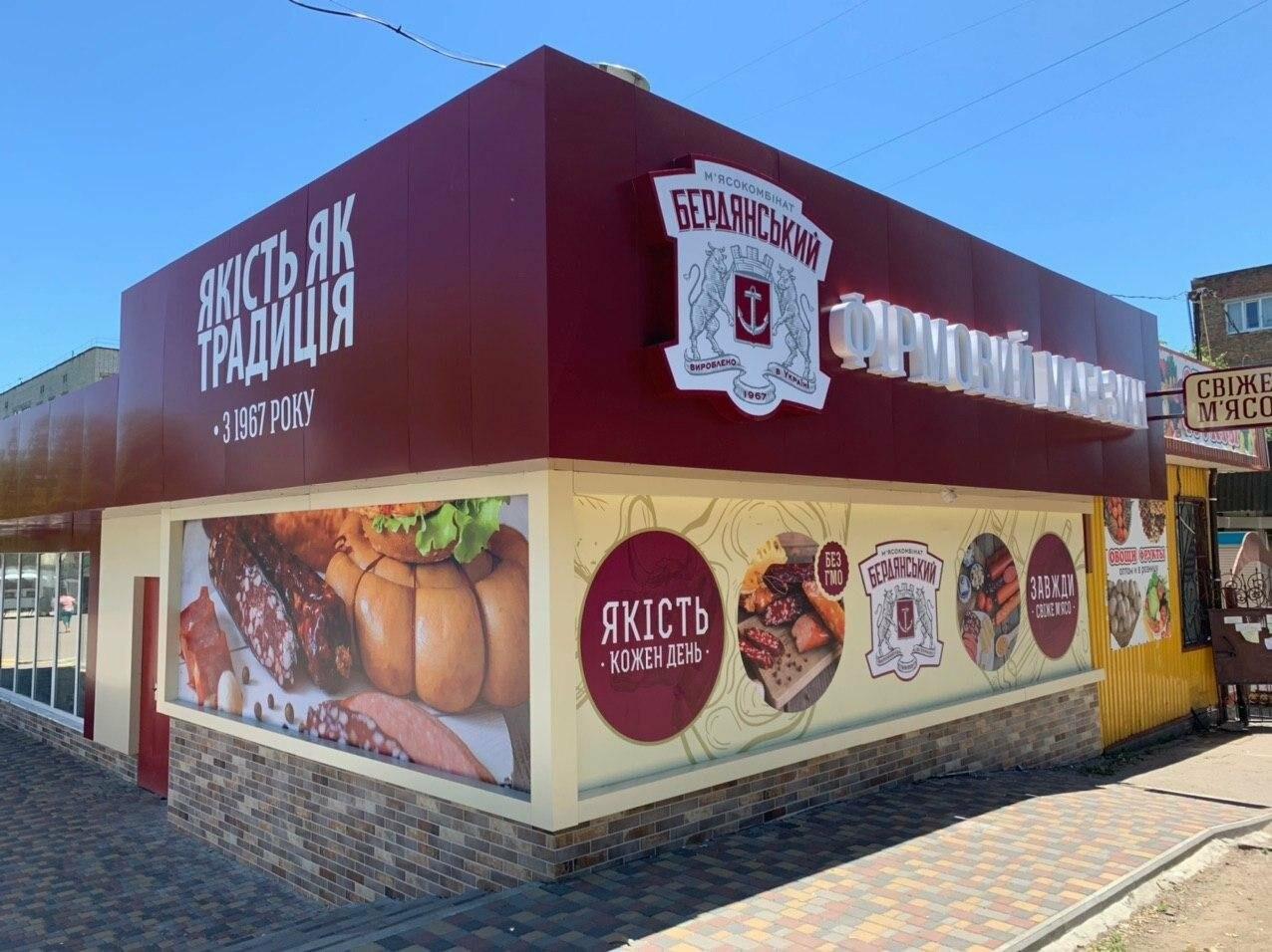 В Бердянске на АКЗ пройдет открытие большого фирменного магазина бердянского мясокомбината, фото-9