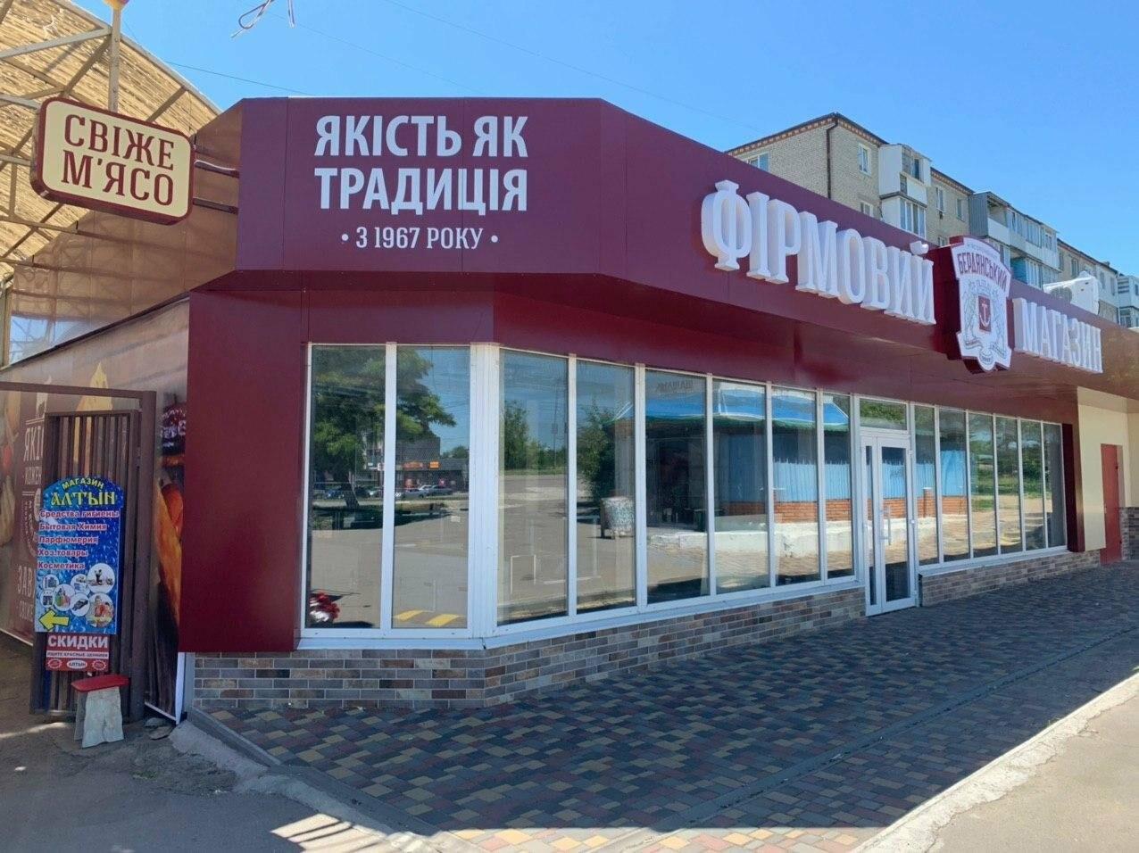 В Бердянске на АКЗ пройдет открытие большого фирменного магазина бердянского мясокомбината, фото-8