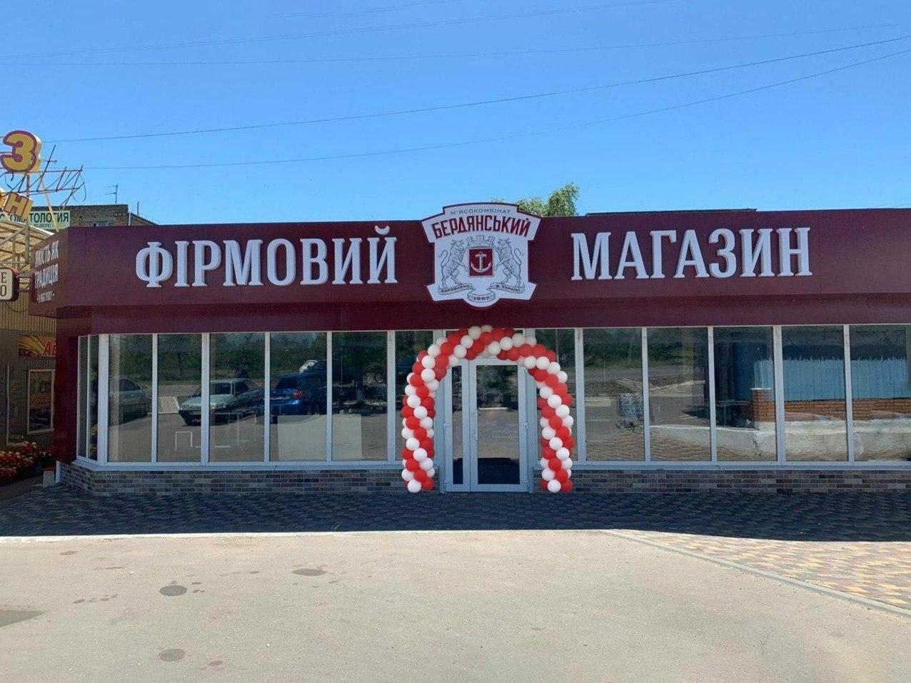 В Бердянске на АКЗ пройдет открытие большого фирменного магазина бердянского мясокомбината, фото-7