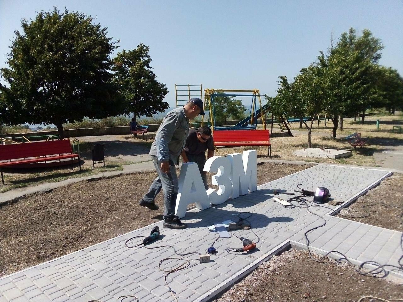 Бердянцев приглашают на праздничное открытие нового арт-объекта «Я люблю АЗМОЛ», фото-3