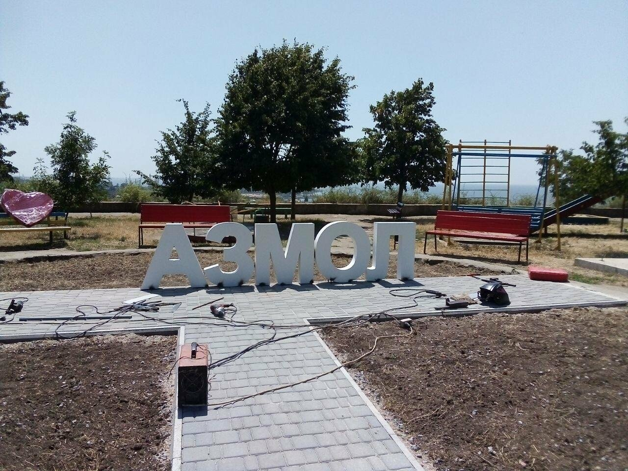 Бердянцев приглашают на праздничное открытие нового арт-объекта «Я люблю АЗМОЛ», фото-1