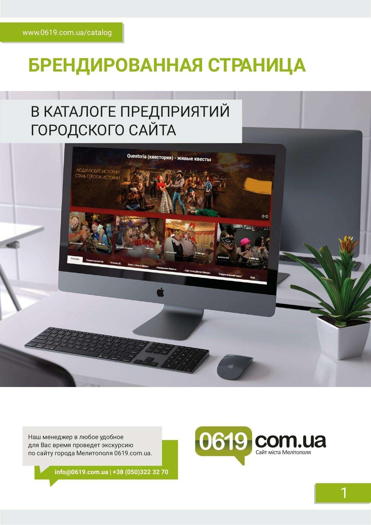 Выгодно и результативно: преимущества размещения товаров и услуг на сайте сети Сity Sites, фото-1