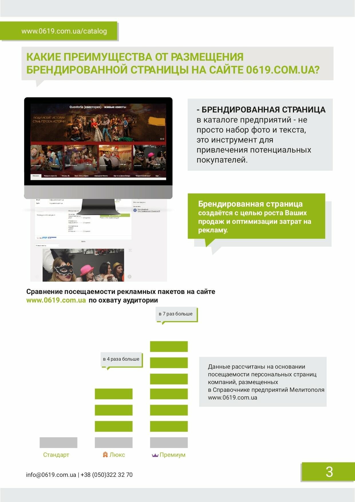 Выгодно и результативно: преимущества размещения товаров и услуг на сайте сети Сity Sites, фото-3