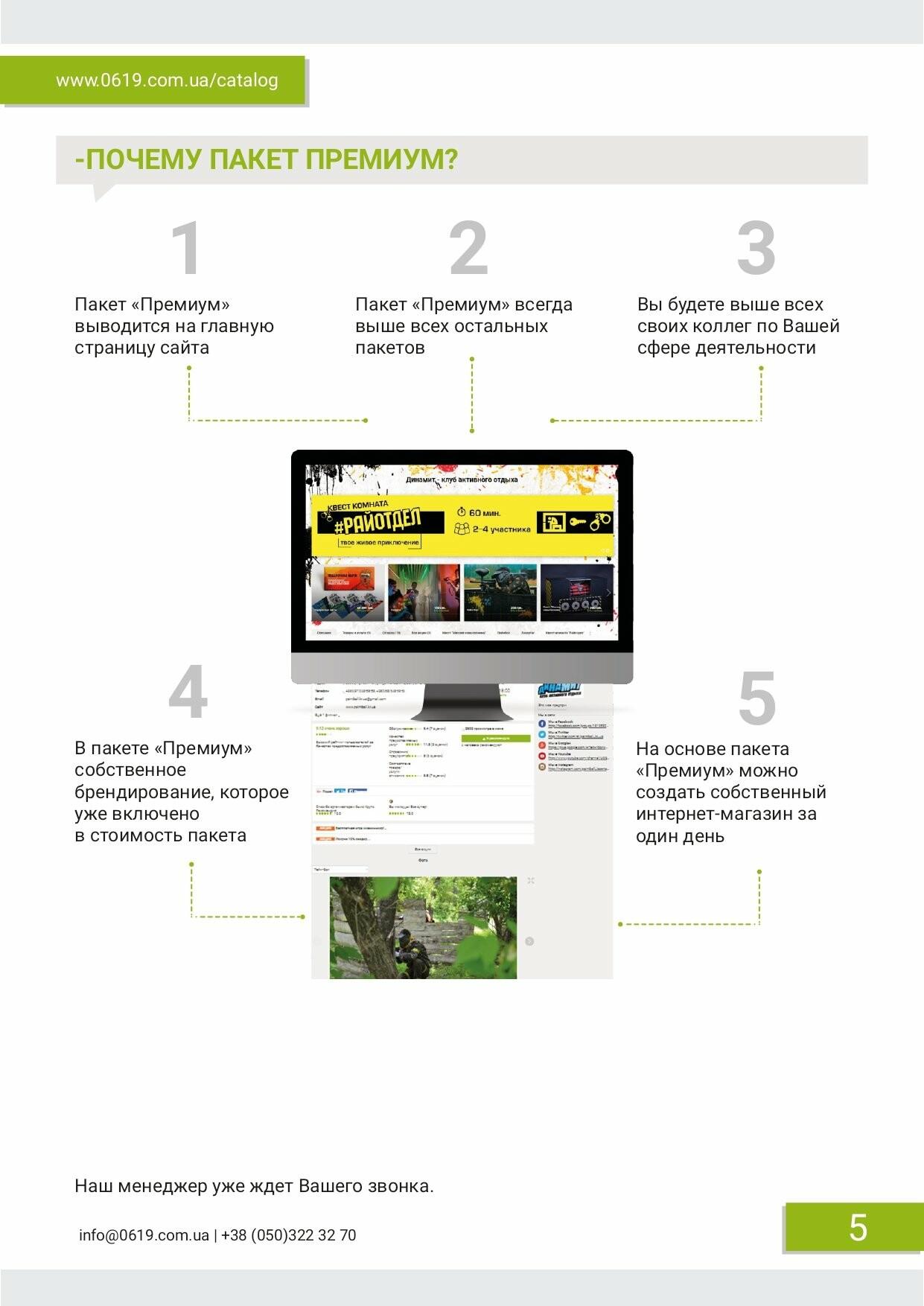 Выгодно и результативно: преимущества размещения товаров и услуг на сайте сети Сity Sites, фото-5
