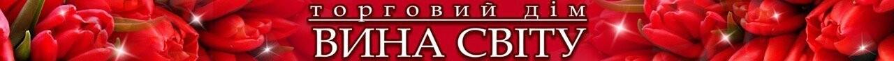 Всеукраинская сеть фирменных магазинов «Вина Мира» поздравляет Бердянск с Днем города! , фото-1