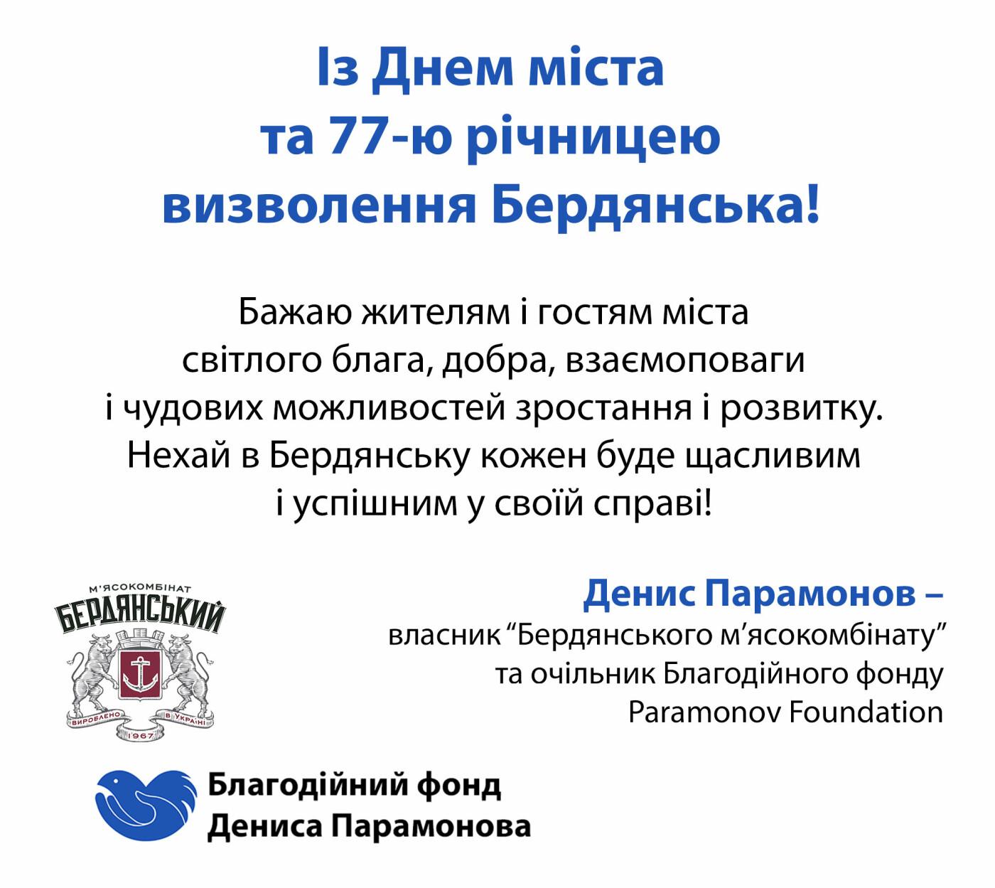 """Вітання  від власника """"Бердянского м'ясокомбінату"""" та очільника Благодійного фонду Paramonov Foundation з Днем міста, фото-1"""