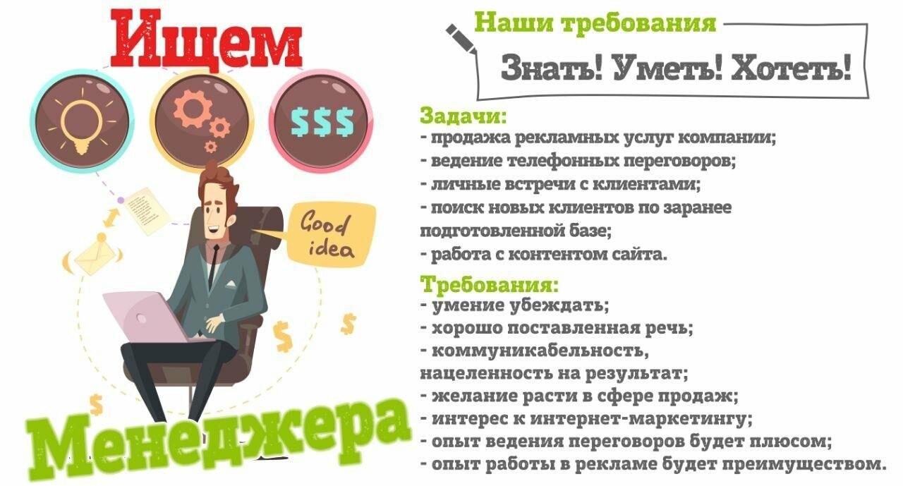 Ищешь интересную работу с достойной оплатой? Хочешь самореализоваться в успешной компании? Тогда тебе к нам!, фото-1