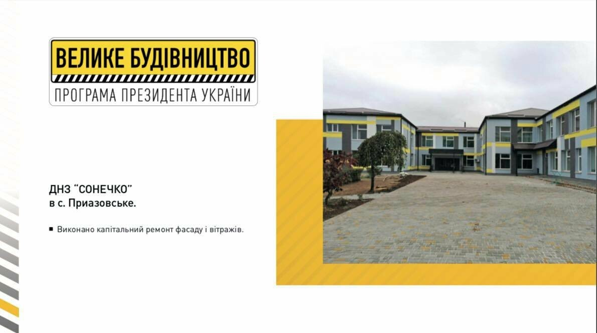 Улучшения в Запорожской области, фото-9