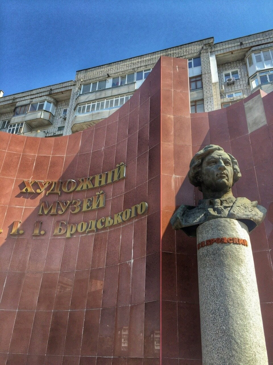 Фасад Художественного музея им. И.И.Бродского