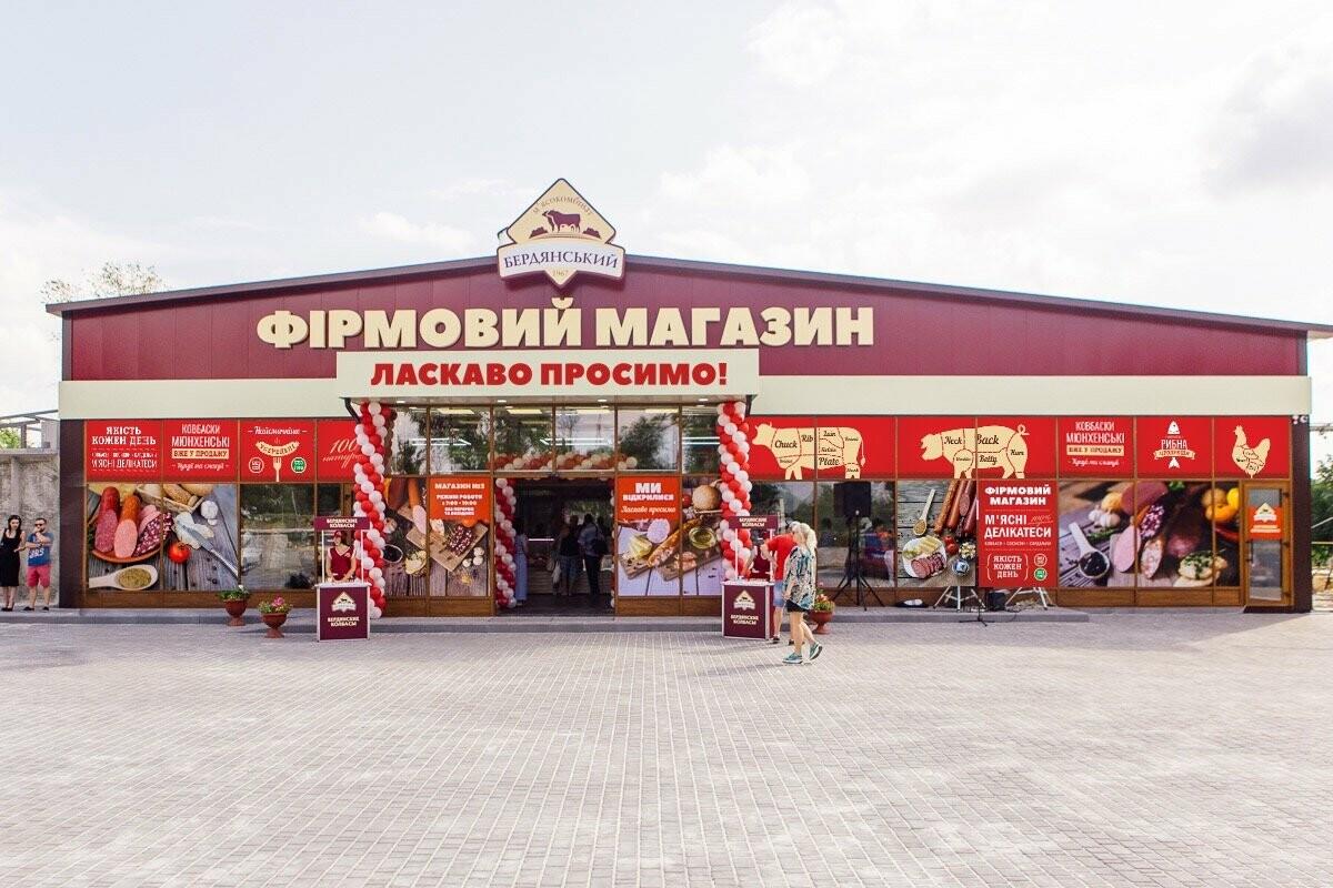 Мясокомбинат построит в Бердянске современный парк (ВИДЕО), фото-4