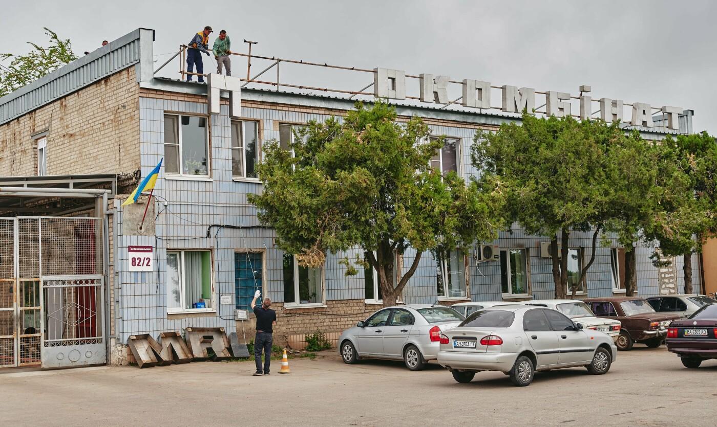Мясокомбинат построит в Бердянске современный парк (ВИДЕО), фото-1