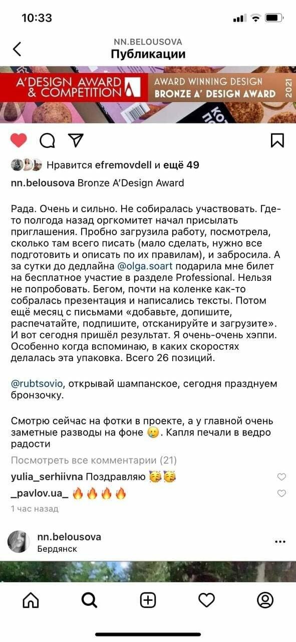 Бердянский дизайнер Наталья Белоусова – обладательница бронзы в международном конкурсе A'Design Award, фото-7