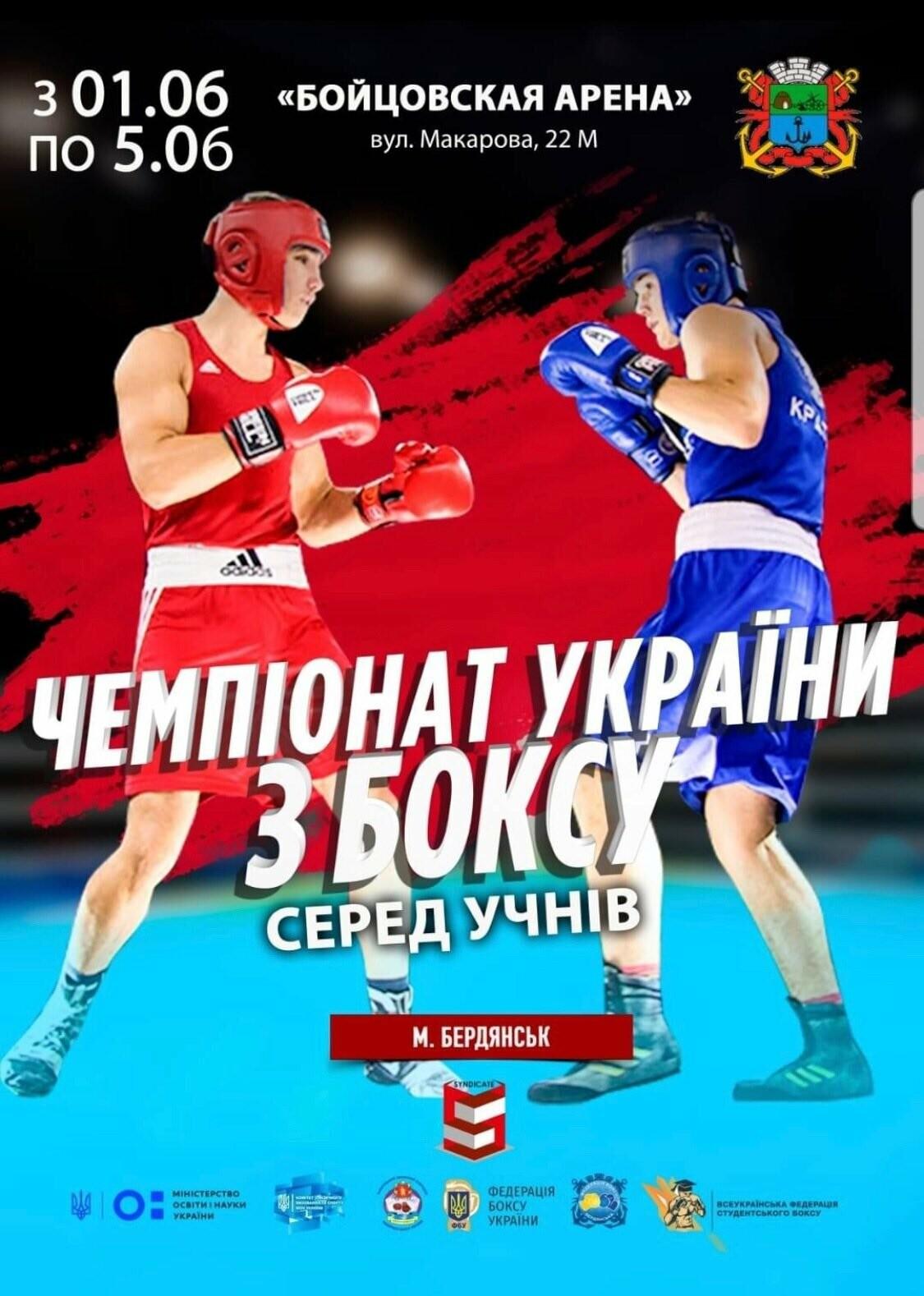 Лето на Бердянской косе начнется с открытия Чемпионата Украины по боксу, фото-1
