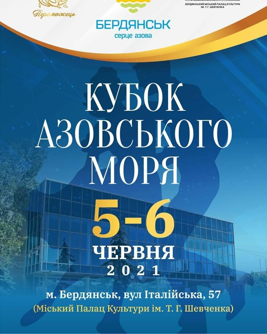 Более 700 бальников сразятся за «Кубок Азовского моря» в Бердянске, фото-1