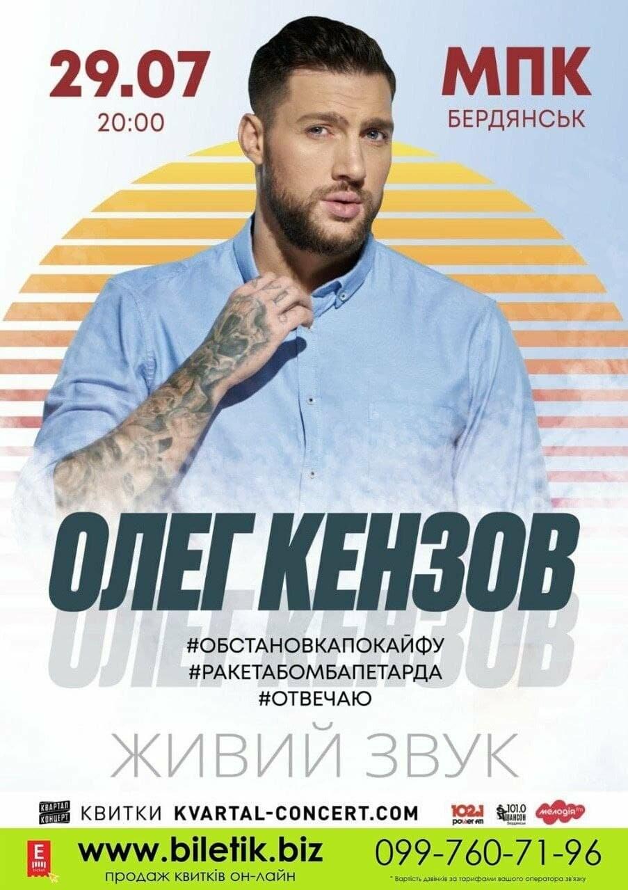 В Бердянск с концертом приедет Олег Кензов , фото-1