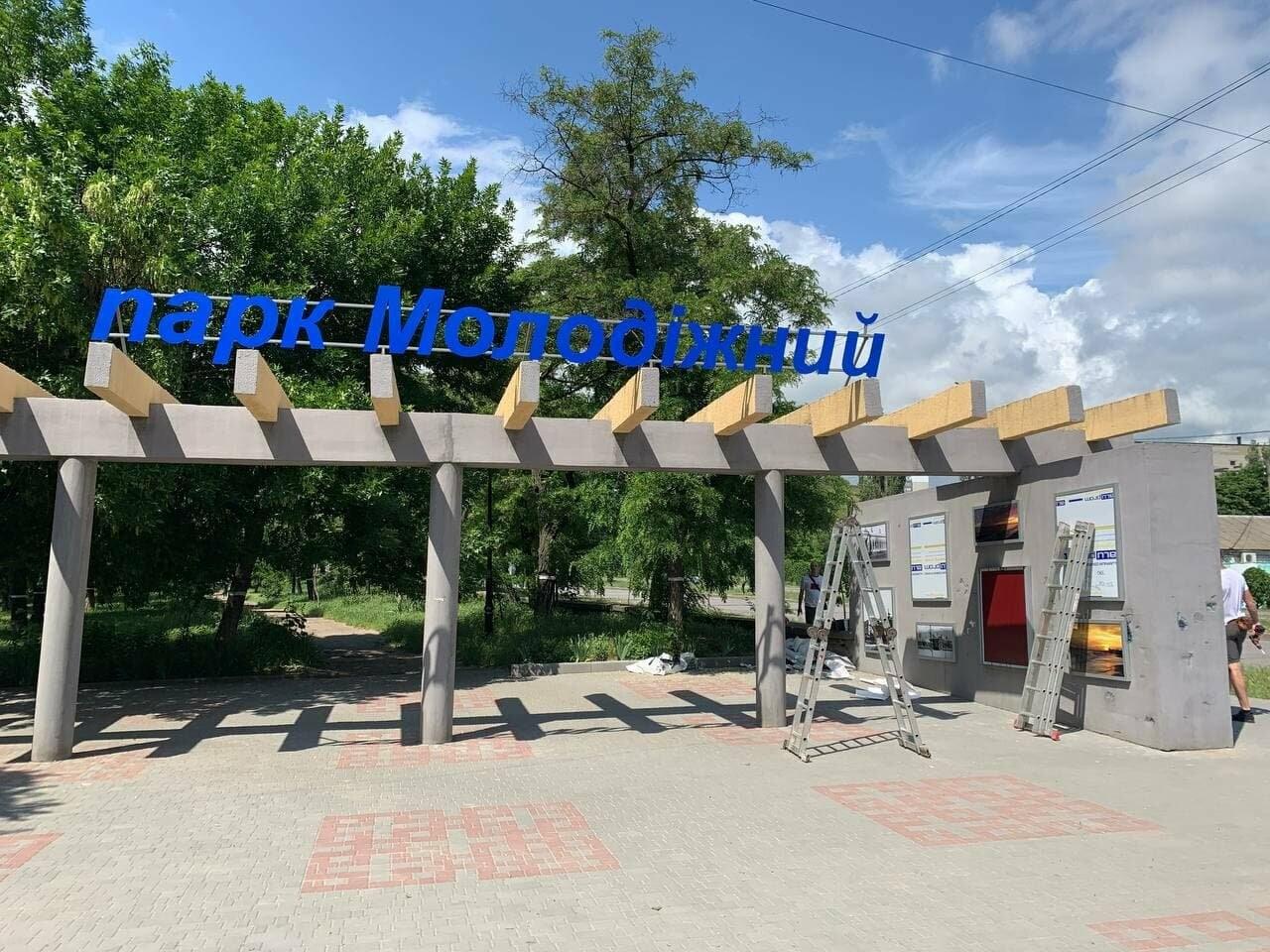 В Бердянске преобразился вход в сквер «Молодежный» (ФОТО), фото-6