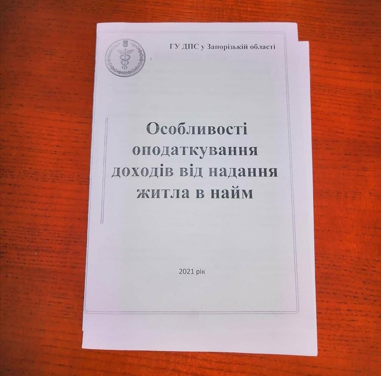 Предпринимателям, которые сдают жилье отдыхающим в Бердянске, раздадут памятки (ФОТО), фото-1