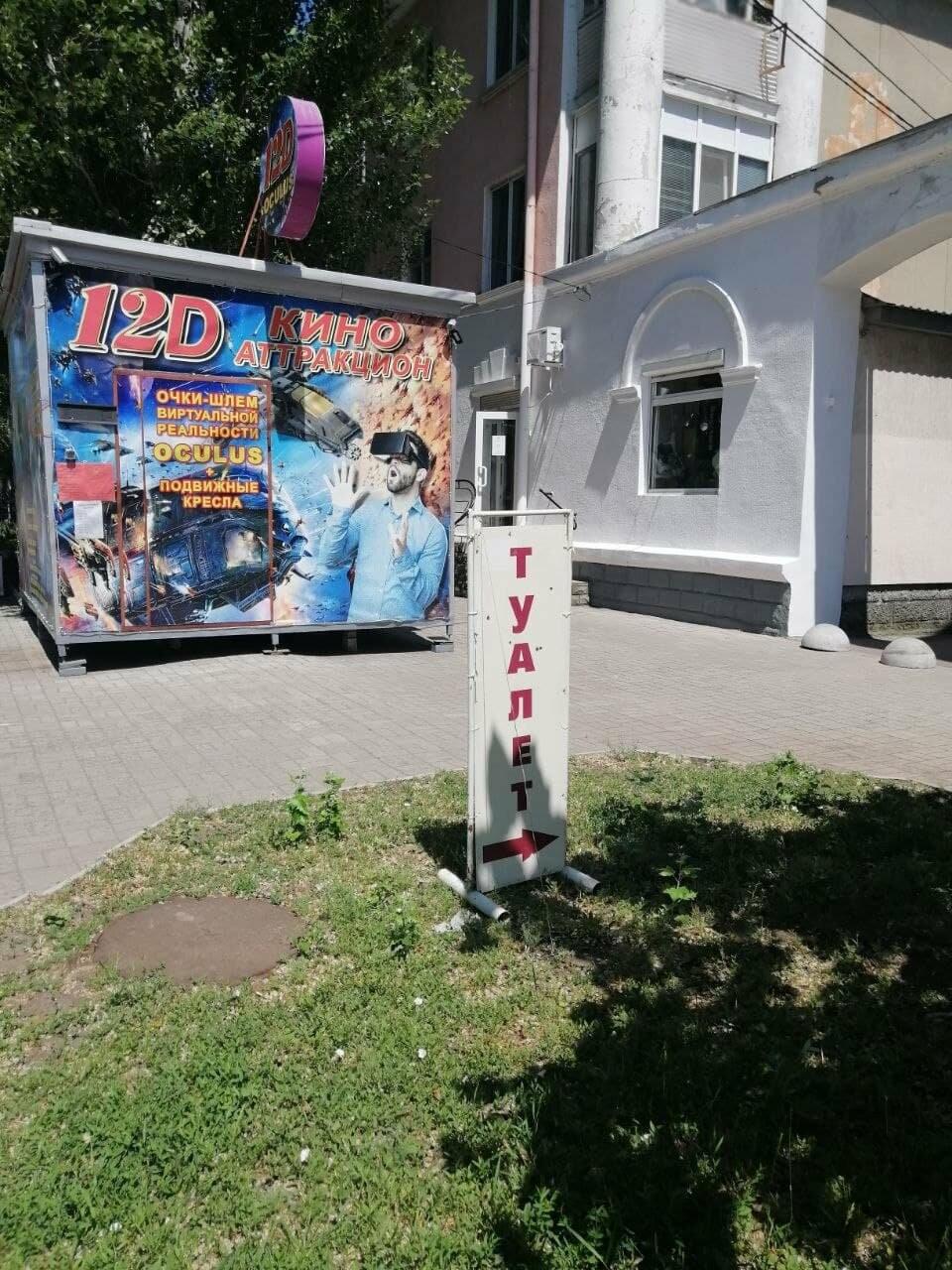 Где справить нужду в центре Бердянска (АДРЕСА ТУАЛЕТОВ), фото-6