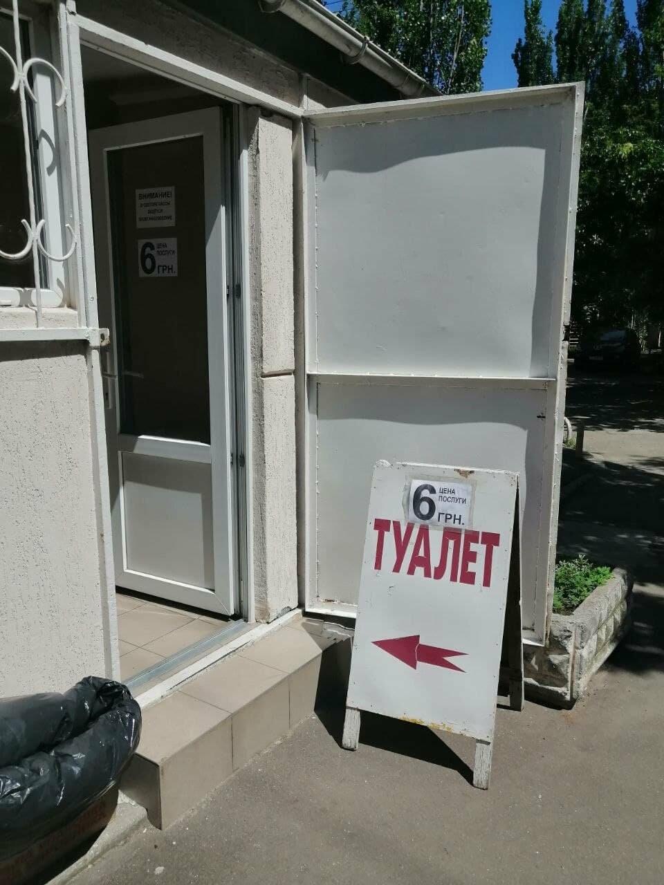 Где справить нужду в центре Бердянска (АДРЕСА ТУАЛЕТОВ), фото-7