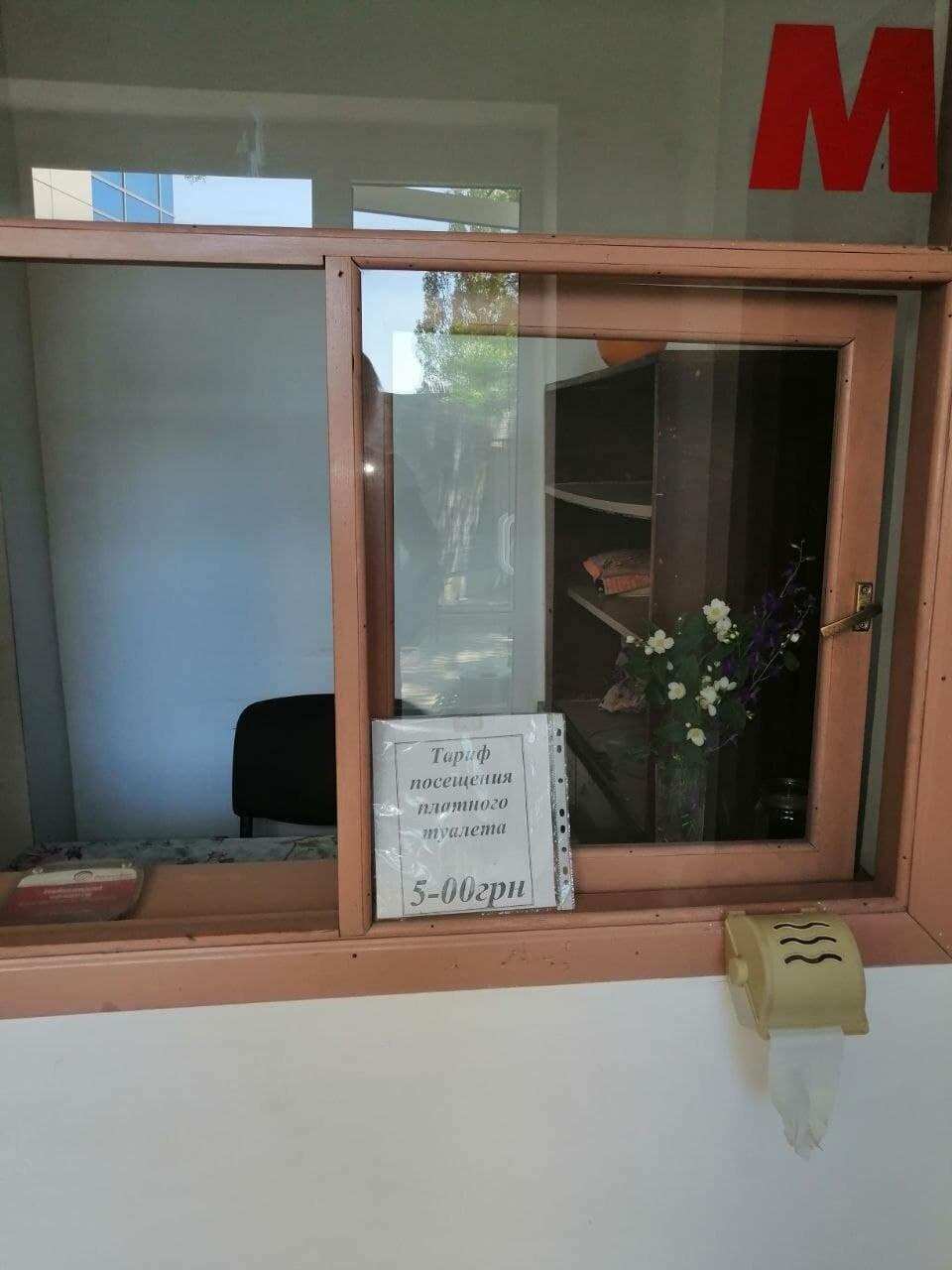 Где справить нужду в центре Бердянска (АДРЕСА ТУАЛЕТОВ), фото-2