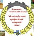 Осипенковский профессиональный аграрный лицей