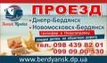 Хотей Тревел, пассажирские перевозки в Днепр, Новомосковск, Подгороднее