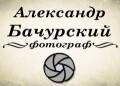 Александр Бачурский, профессиональный фотограф в Бердянске