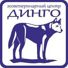 Логотип - Динго, ветеринарная клиника