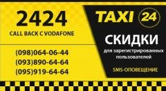 Логотип - Такси 24, Бердянск, 2424 call back c Vodafone