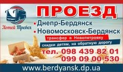 Логотип - Хотей Тревел, пассажирские перевозки в Днепр, Новомосковск, Подгороднее