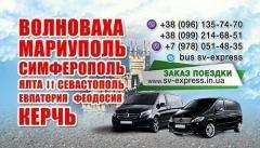 Sv-express, ежедневные пассажирские перевозки Симферополь, Ялта, Севастополь, Феодосия, Керчь