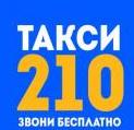 Логотип - Приват Такси, Таврия Такси, Люкс Такси, Такси 210 в  Бердянске