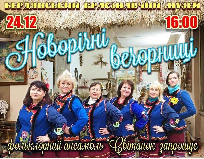 Коллективы Бердянска приглашают на Новогодние вечерницы, фото-1