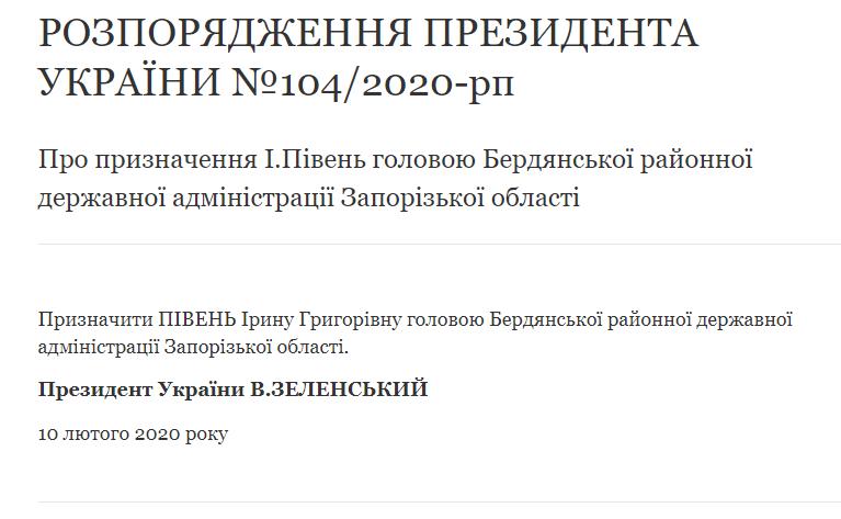 Володимир Зеленський назначив голову Бердянського району, фото-1