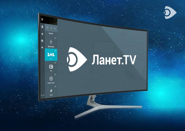 Официальный телевизионный оператор Ланет.TV как альтернатива спутникового ТВ, фото-1